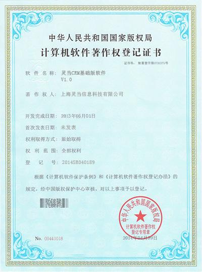 灵当CRM基础版软件著作权登记证书.