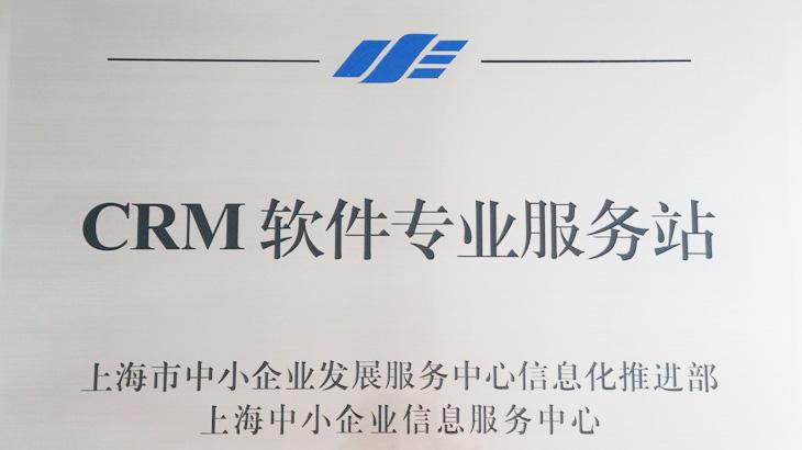 CRM软件专业服务站