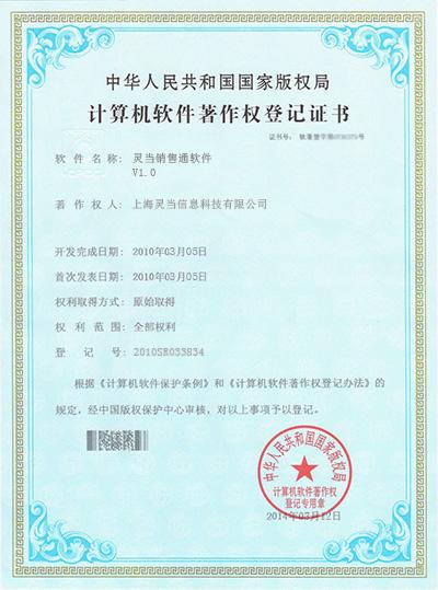 销售360基础版软件著作权登记证书.